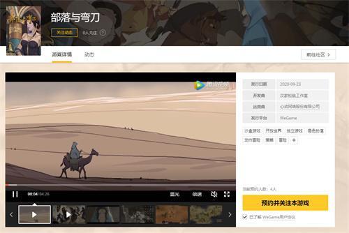 開放世界沙盒RPG《部落與彎刀》9.23攜全新內容登陸WeGame