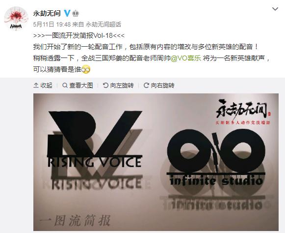 《全戰三國》鄭姜配音老師將參與《永劫無間》配音