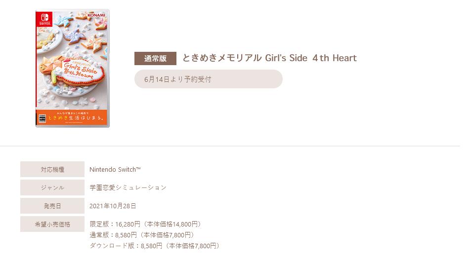 科樂美《心跳回憶女生版4》將於10月28日登陸NS
