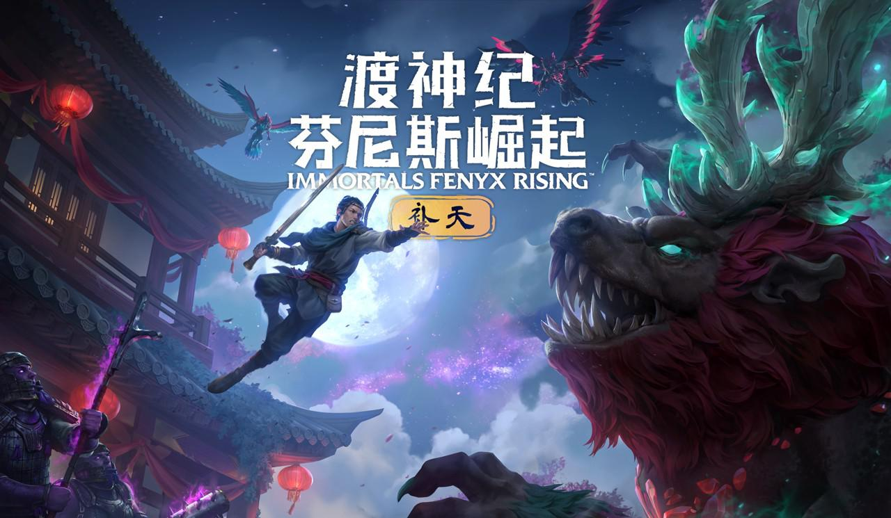 《渡神紀》新DLC補天已推出 探索中國神話世界