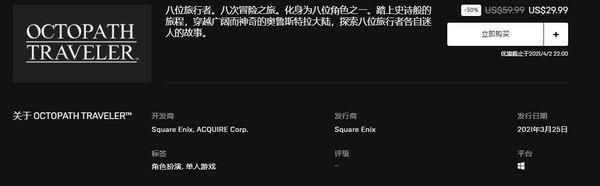 《八方旅人》正式登陸Epic商城 特惠售價196元