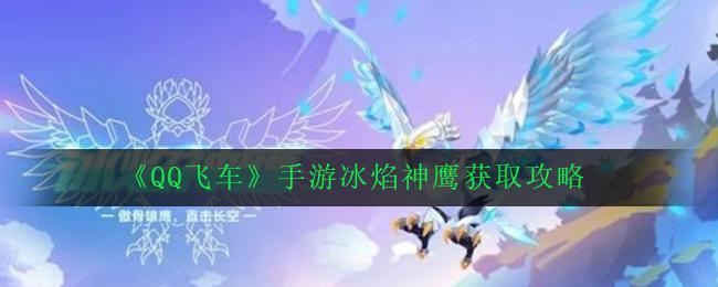 《極速領域》手遊冰焰神鷹獲取攻略