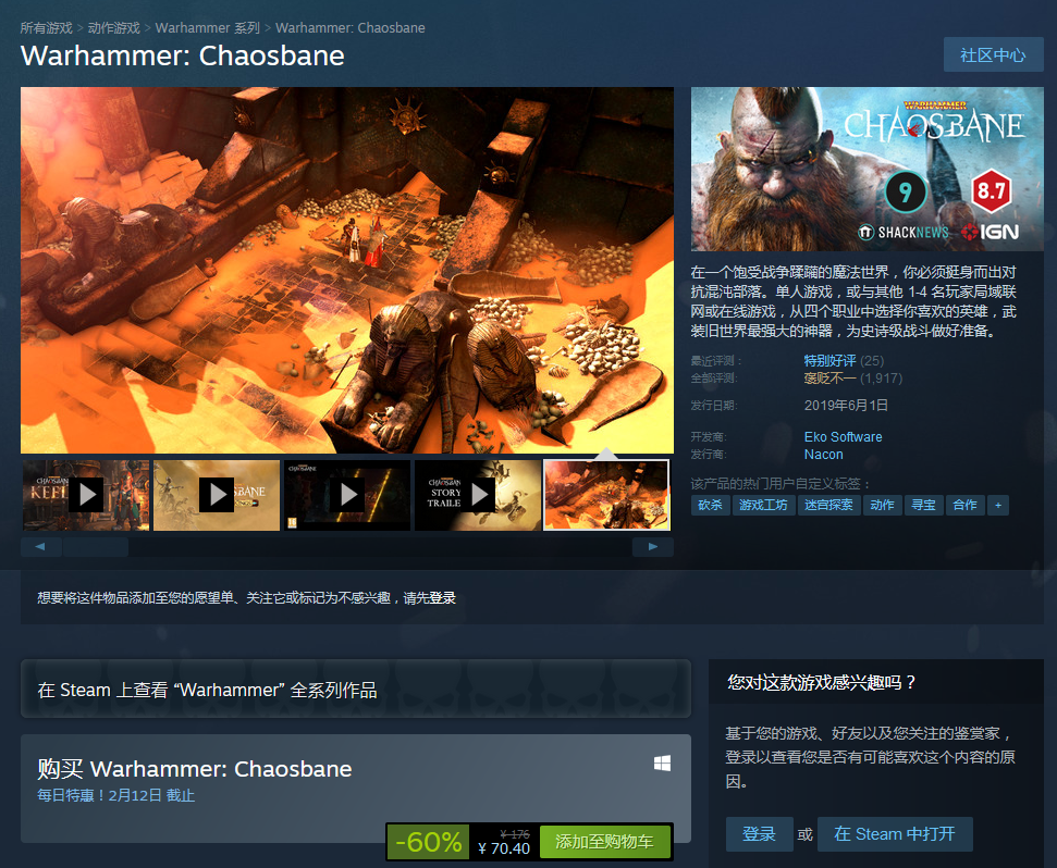 Steam每日特惠:《戰錘:混沌禍根》4折優惠