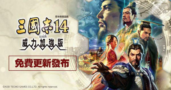 《三國志14威力加強版》2月更新 追加兩個劇本