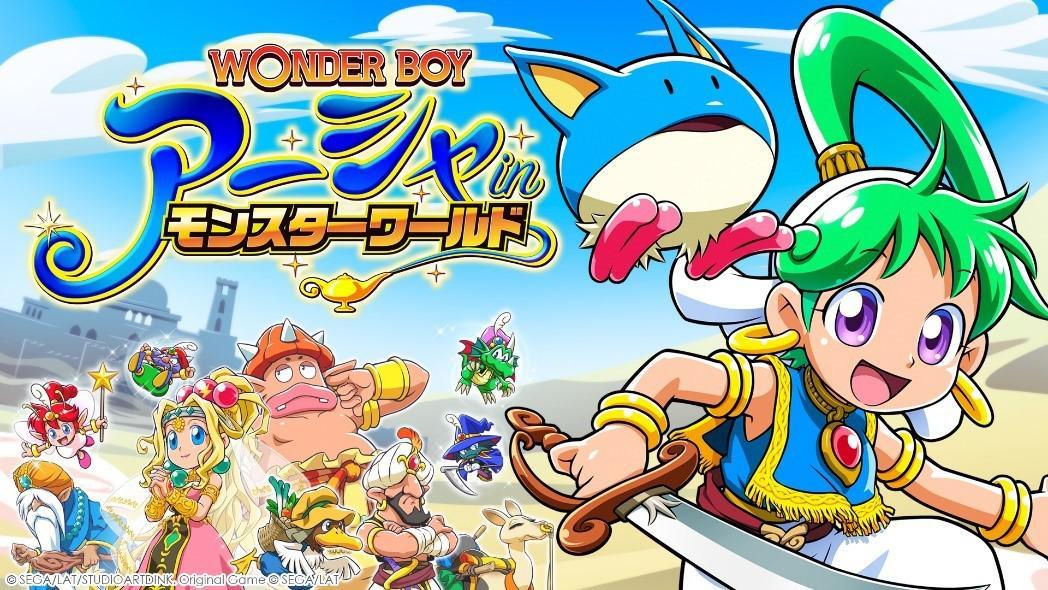 《神奇男孩・雅莎在怪物世界》今日於日本和亞洲地區同推實體版