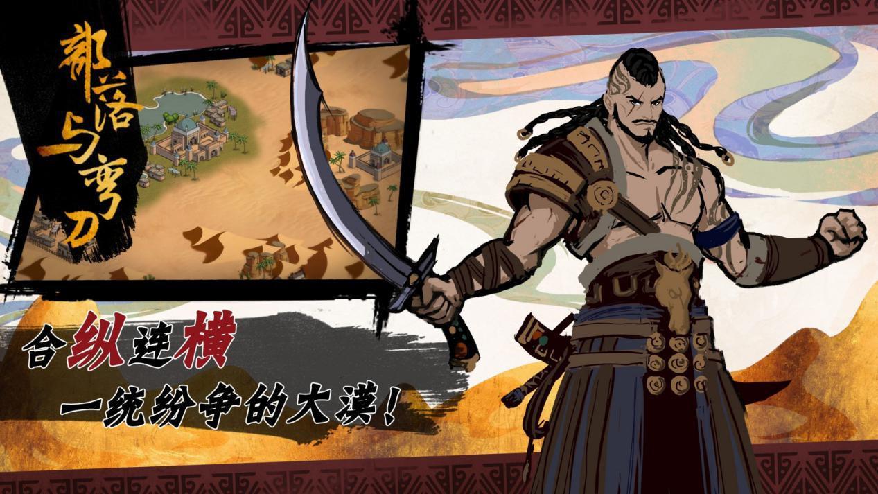《部落與彎刀》新版全新劇情9月23日正式釋出,虎牙精彩活動火爆來襲!