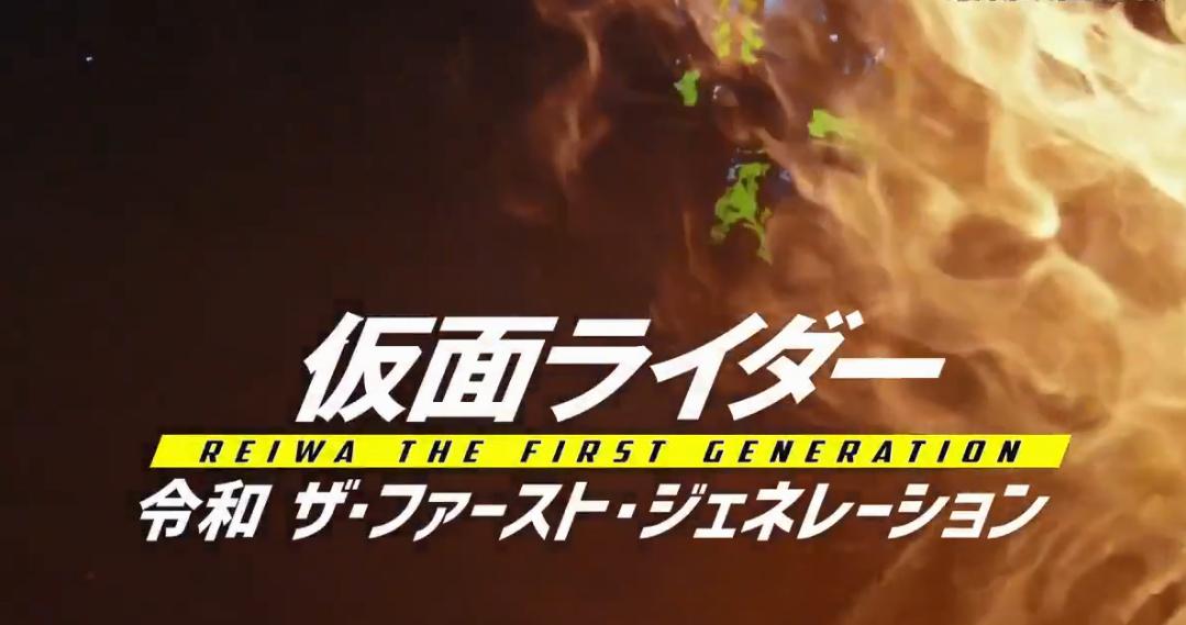 雙雄亂入篇《假面騎士》新劇場版預告公佈 12.21日上映
