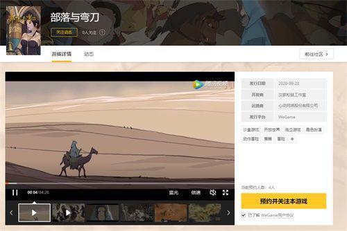 沙盒RPG《部落與彎刀》9.23攜全新內容登陸WeGame