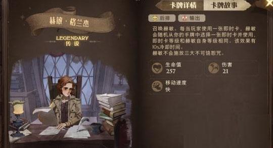 《哈利波特:魔法覺醒》赫敏夥伴卡牌搭配攻略