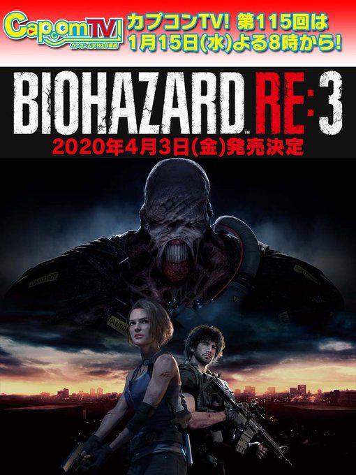 《惡靈古堡 3:重製版》將於明晚7點公開最新情報
