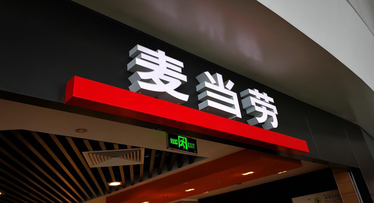 麥當勞中國宣佈逐步停用塑料吸管 無吸管新杯蓋亮相