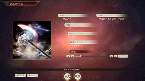《三國志14威力加強版》1.28更新追加新假象劇本