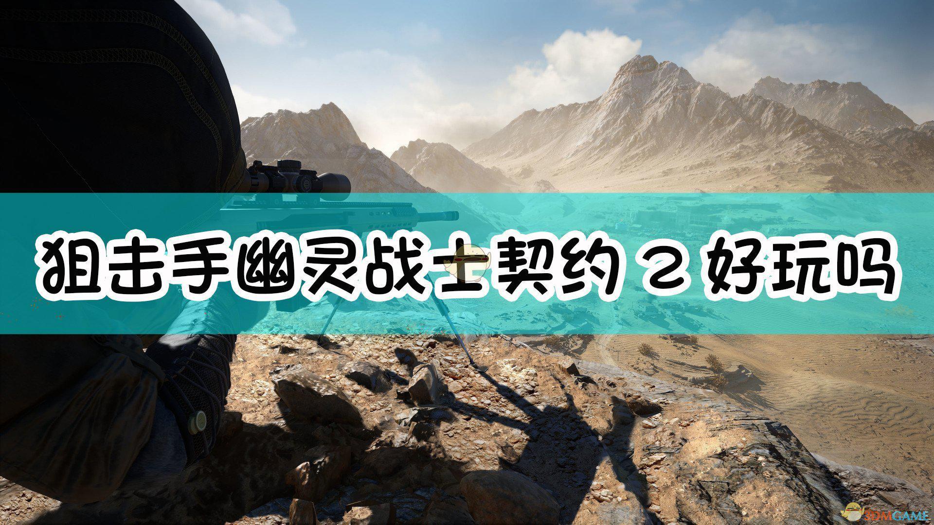 《狙擊手:幽靈戰士契約2》遊戲特色介紹