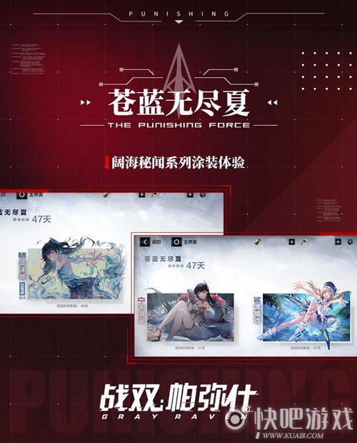 """闊海星火 燃亮今夏 《戰雙帕彌什》全新版本""""絕海星火""""今日開啟"""