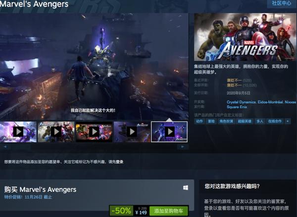 《漫威復仇者聯盟》Steam商城半價促銷 僅售149元