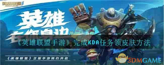 《英雄聯盟手遊》完成KDA任務領皮膚方法
