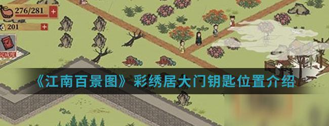 《江南百景圖》彩繡居大門鑰匙位置介紹