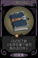 《月圓之夜》上鎖的日記本開啟方法介紹