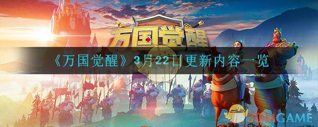 《萬國覺醒》3月22日更新內容一覽
