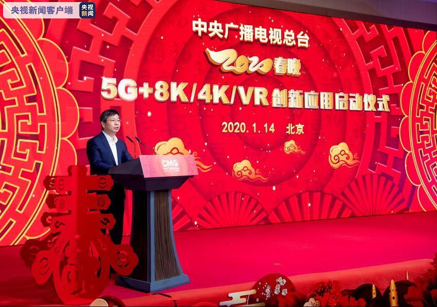 央視春晚5G+8K/4K/VR創新應用啟動 8K版春晚來了