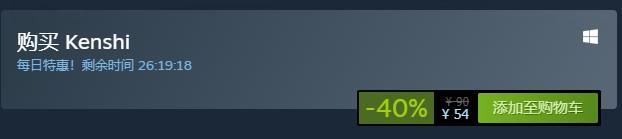 特別好評開放遊戲《劍士》史低促銷 僅售54元