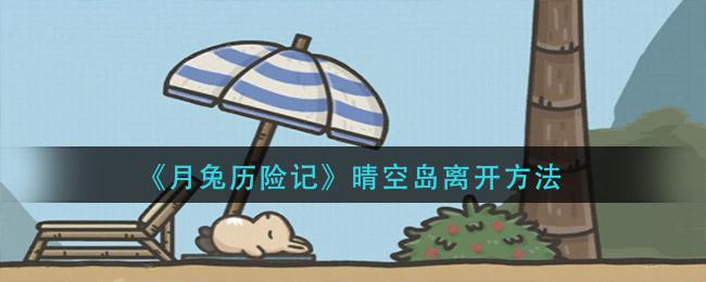 《月兔歷險記》晴空島離開方法