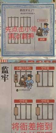 《江南百景圖》關押小偷方法介紹