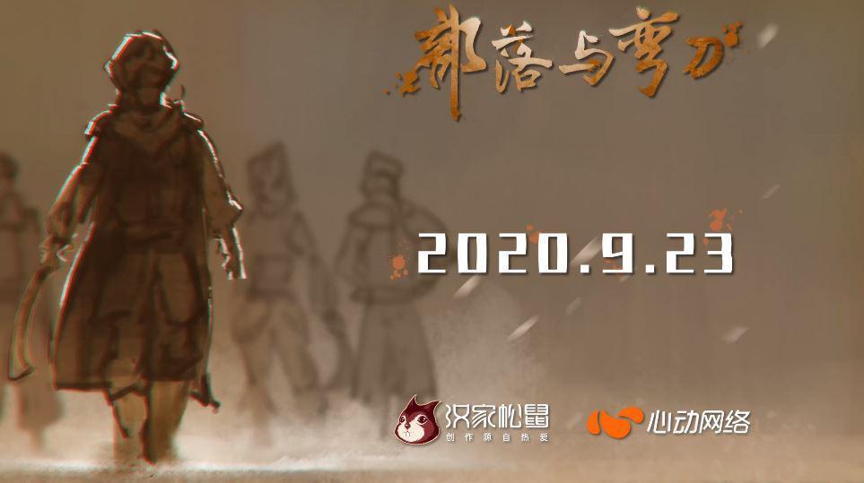 《部落與彎刀》9月23日大版本更新 進一步豐富世界觀