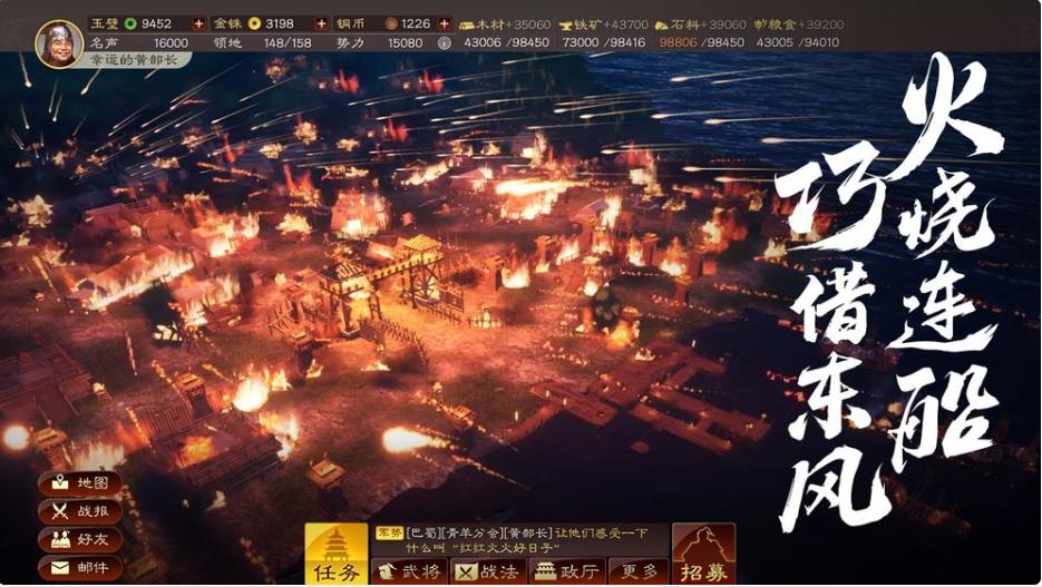 《三國志戰略版》赤壁劇本評測:這才叫威力加強版