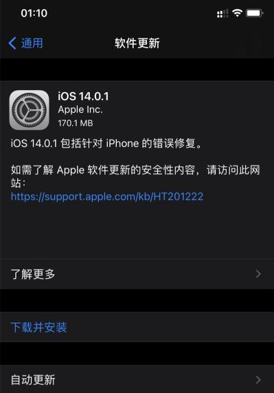 iOS14.0.1更新修復內容