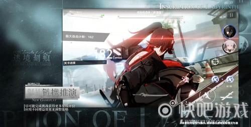 《戰雙帕彌什》全新「迷境刻痕」PV正式公開!豪華更新等你體驗!