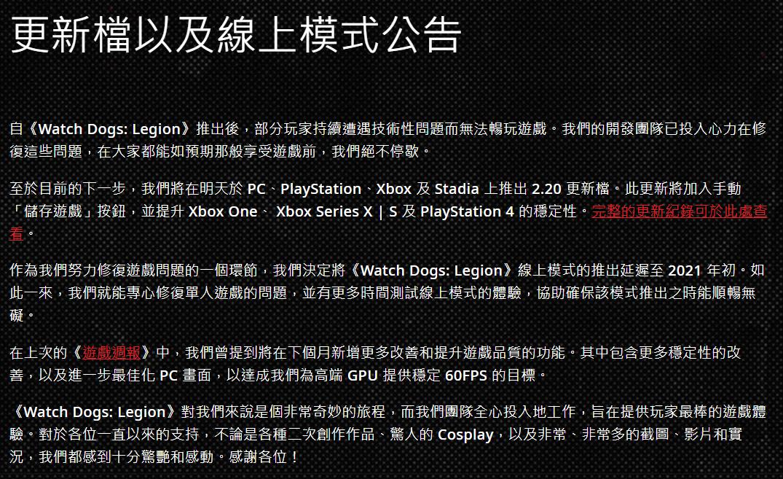 《看門狗:軍團》網路模式延期 開發團隊專心改BUG