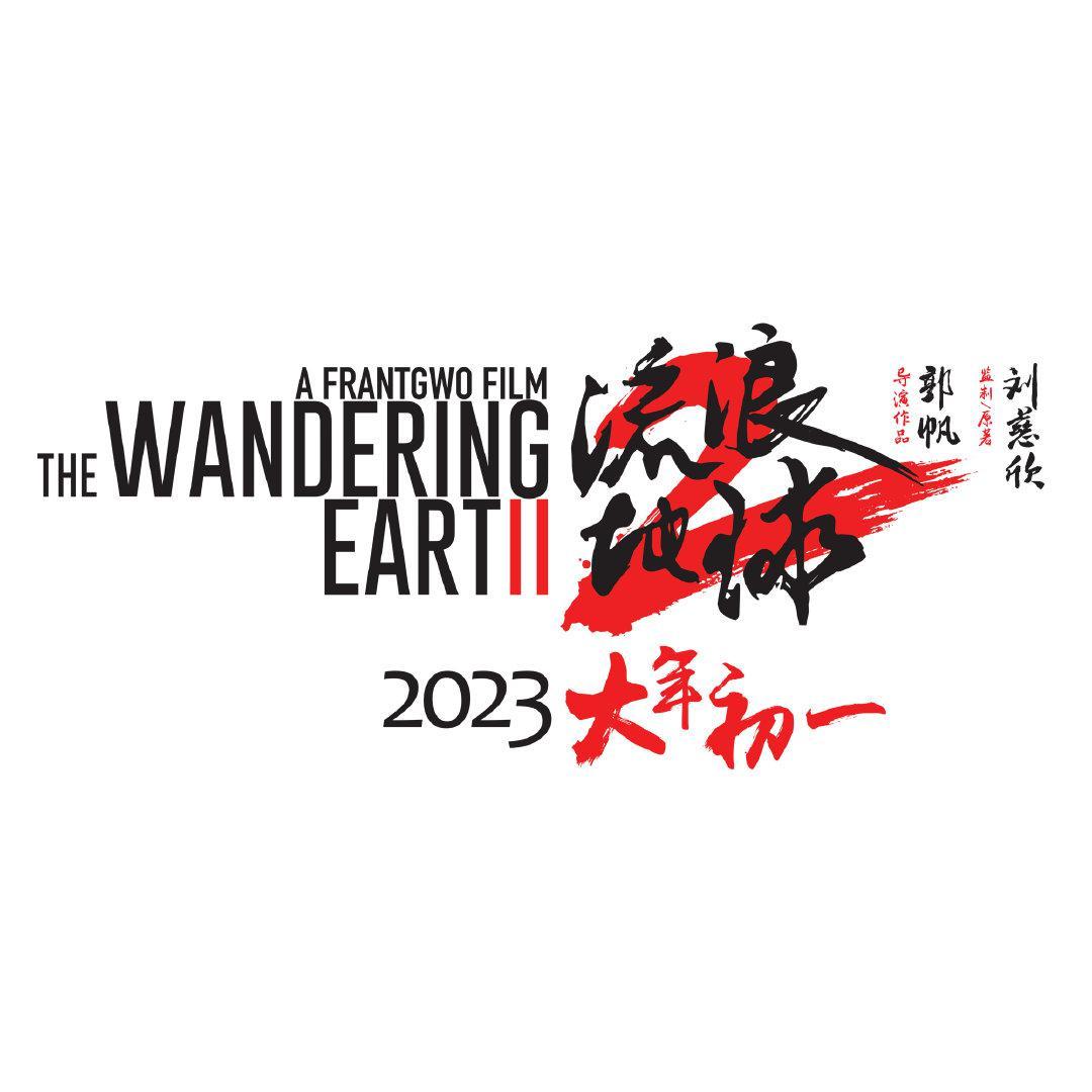 《流浪地球2》定檔 2023年大年初一上映