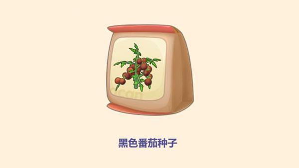 《摩爾莊園手遊》黑色番茄種子獲取方法介紹