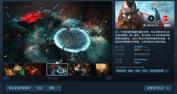 《戰錘:混沌禍根》將登陸次世代主機PS5和XSX