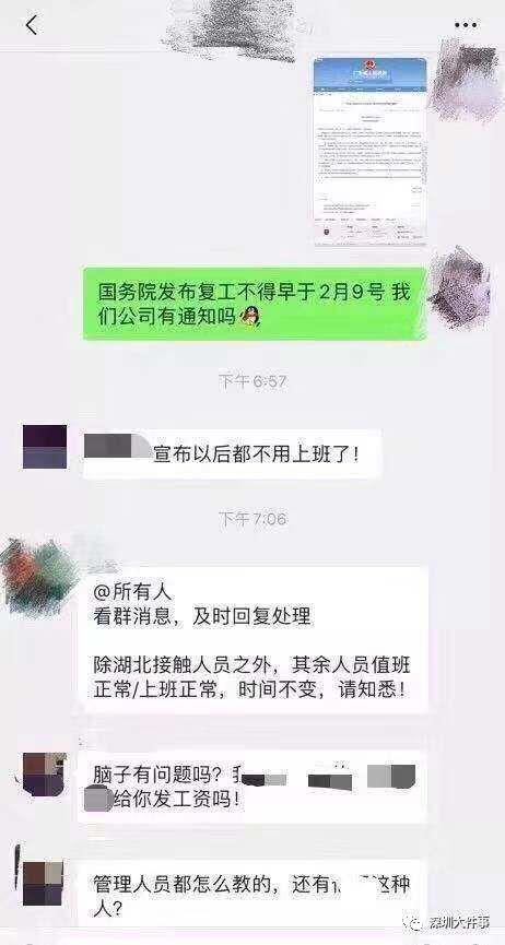 """員工微信群轉發""""延期復工通知"""" 被副總裁辱罵"""