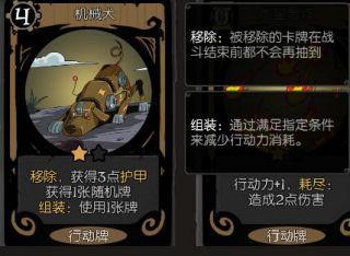 《月圓之夜》機械師流派玩法攻略介紹