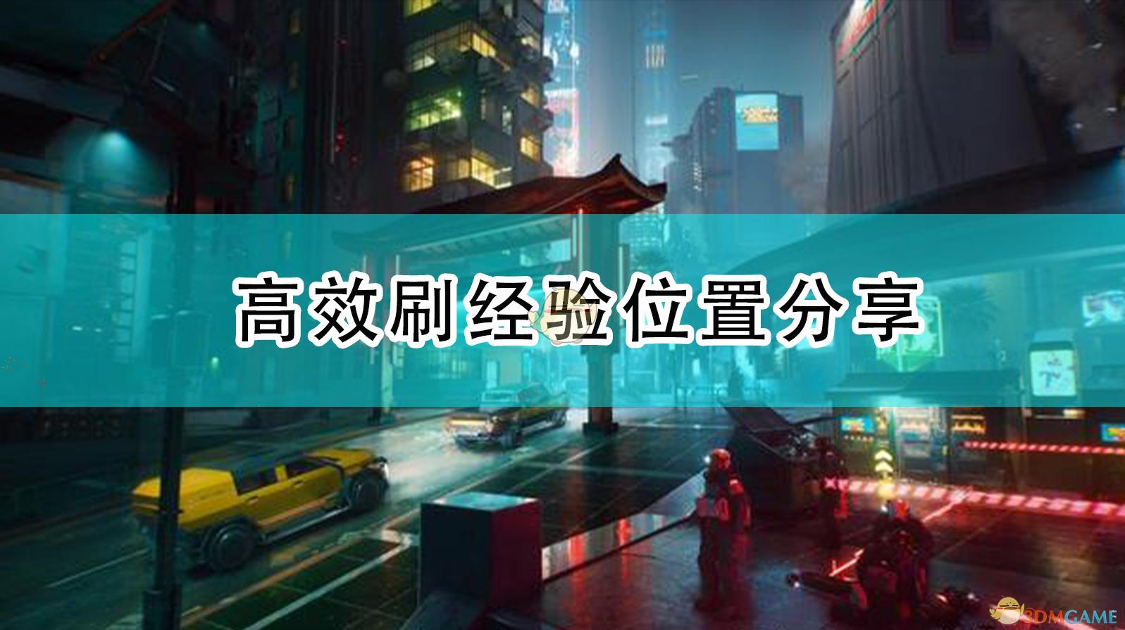 《賽博朋克2077》高效刷經驗位置分享