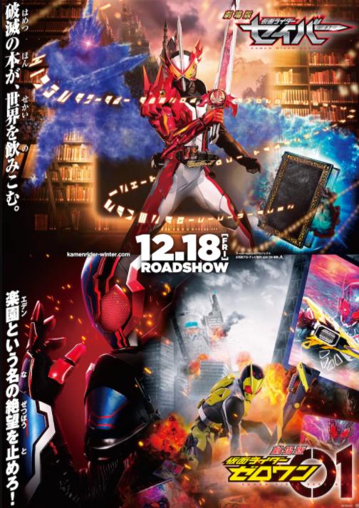 《假面騎士》聖刃·零一特攝劇場版最新預告 12月18日雙版上映