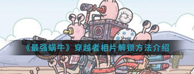 《最強蝸牛》穿越者相片解鎖方法介紹