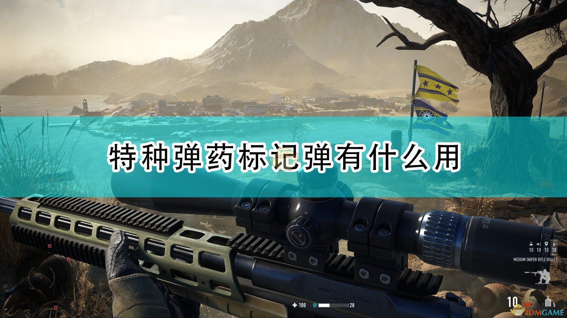 《狙擊手:幽靈戰士契約2》標記彈作用效果介紹