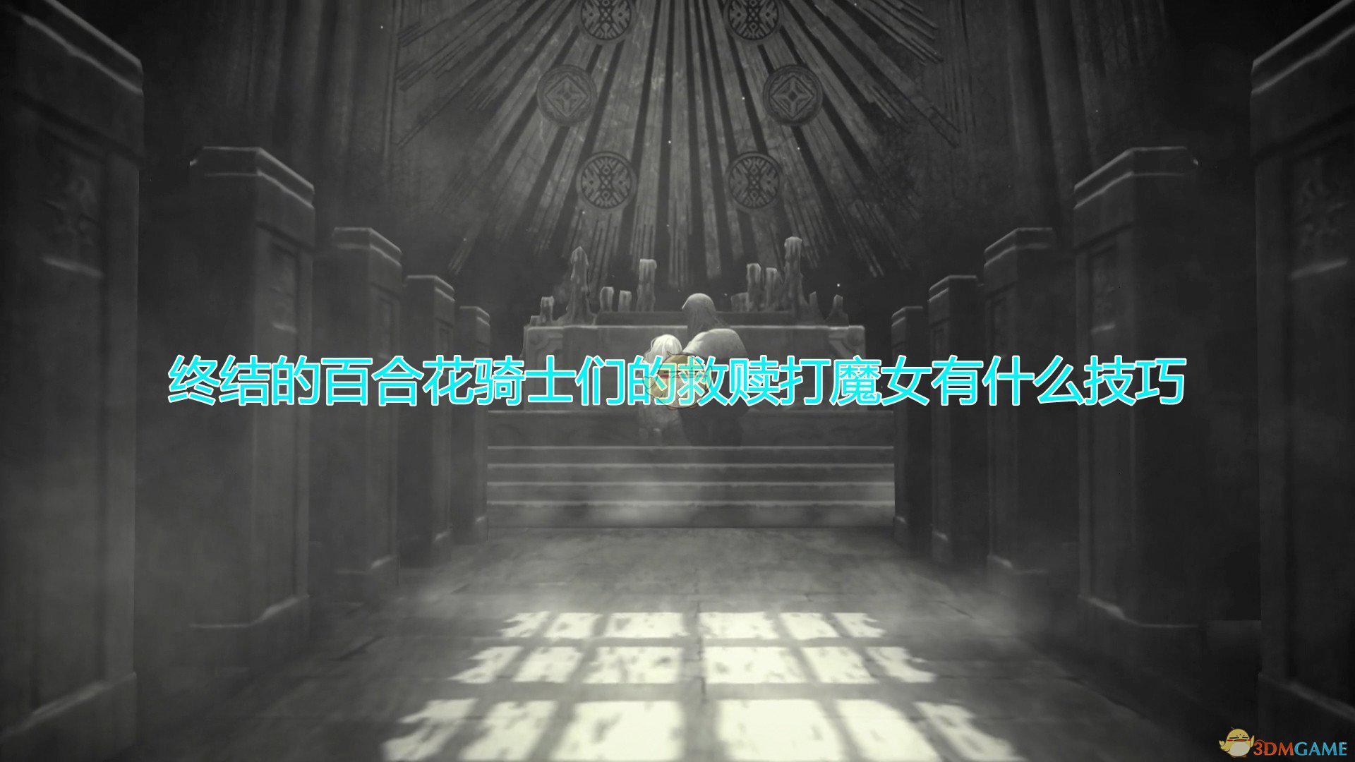 《終結的百合花:騎士們的救贖》打魔女小技巧分享