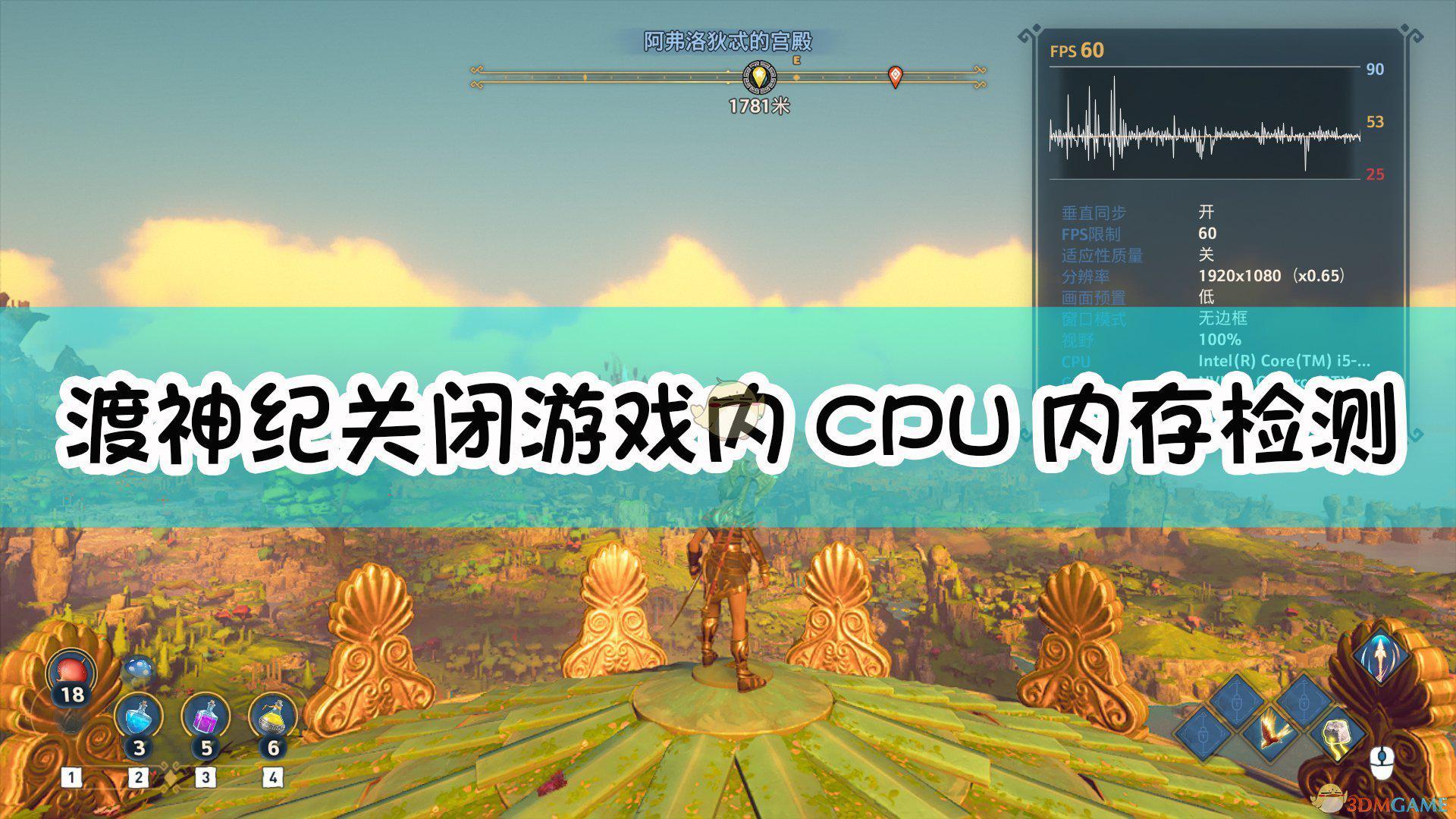 《渡神紀:芬尼斯崛起》關閉遊戲內CPU記憶體檢測方法介紹