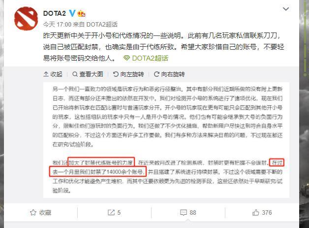 DOTA2官博呼籲不要代練 已有玩家因代練被封號