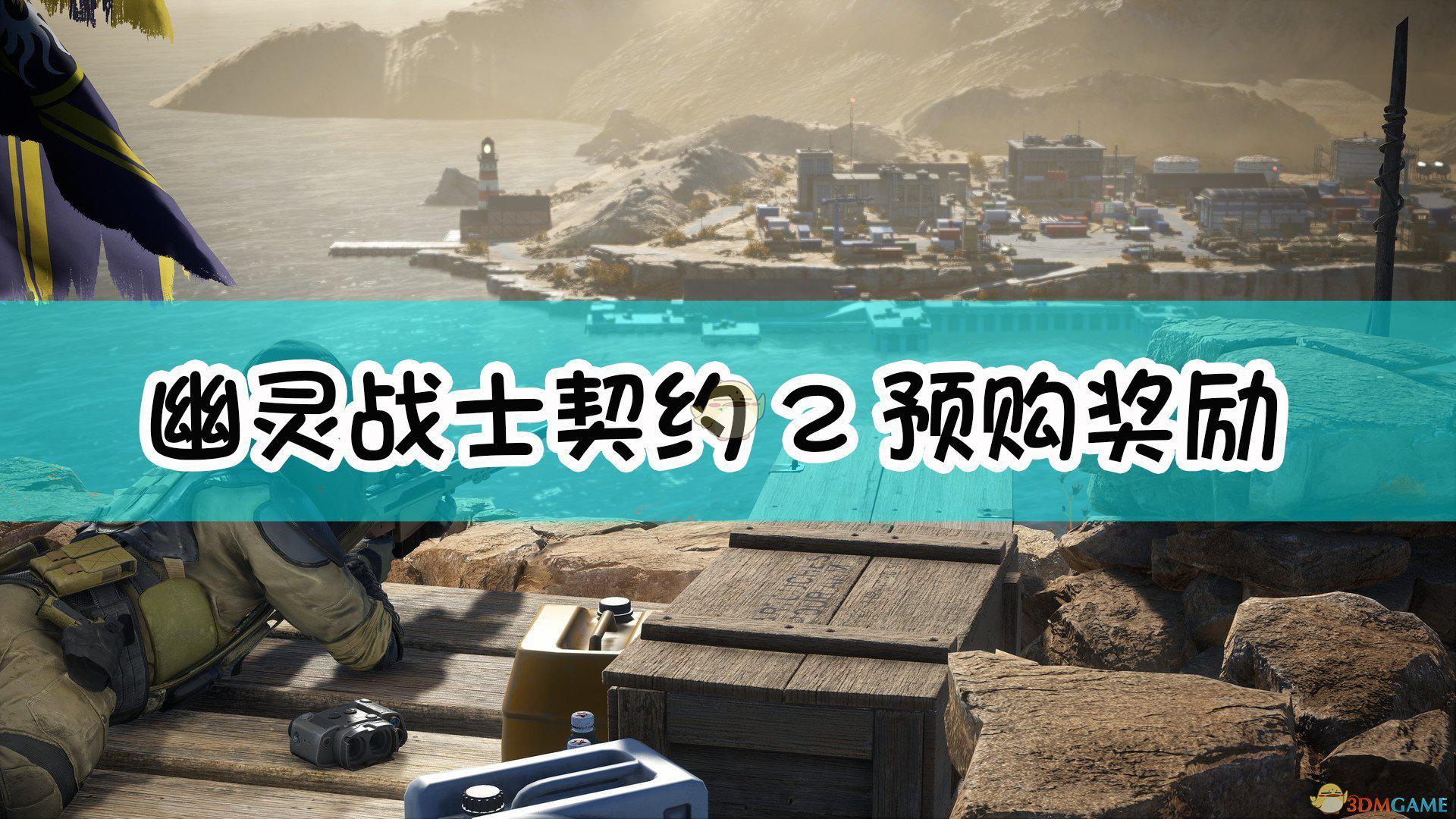 《狙擊手:幽靈戰士契約2》預購獎勵一覽