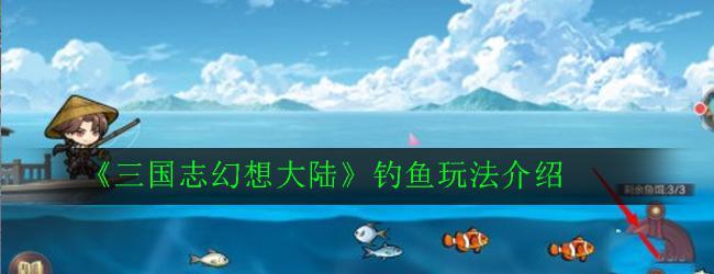 《三國志幻想大陸》釣魚玩法介紹