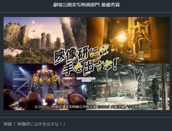 日本視覺藝術大獎VFX-2021最優秀大獎揭曉 《死亡擱淺》登頂