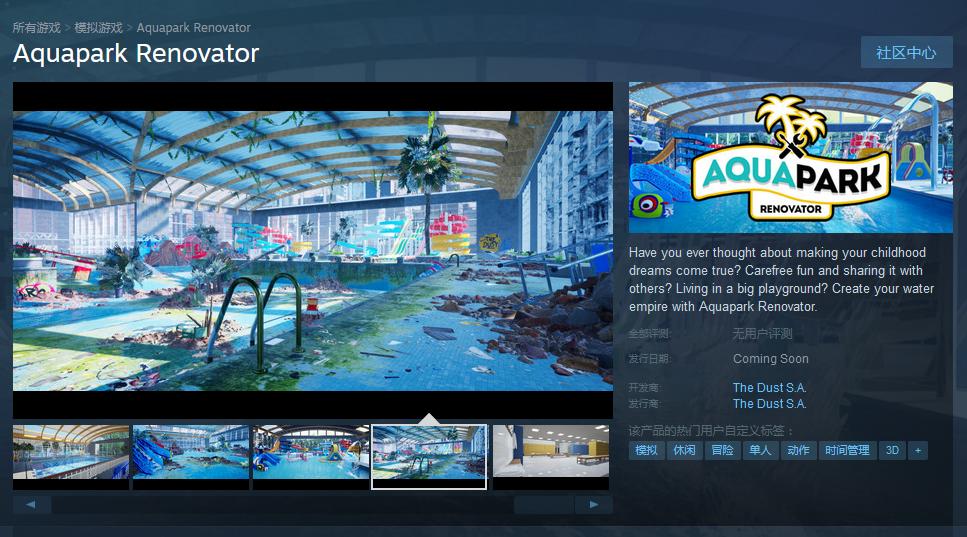 模新新遊《水上樂園裝修工》上架Steam 建立水上帝國!
