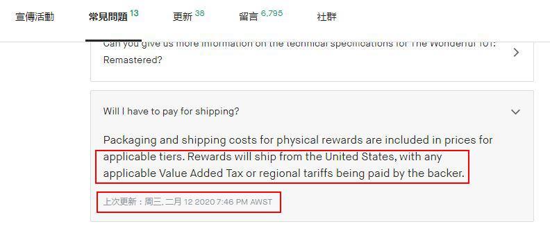 《神奇101:重製版》眾籌者需支付額外稅費 要求白金賠償