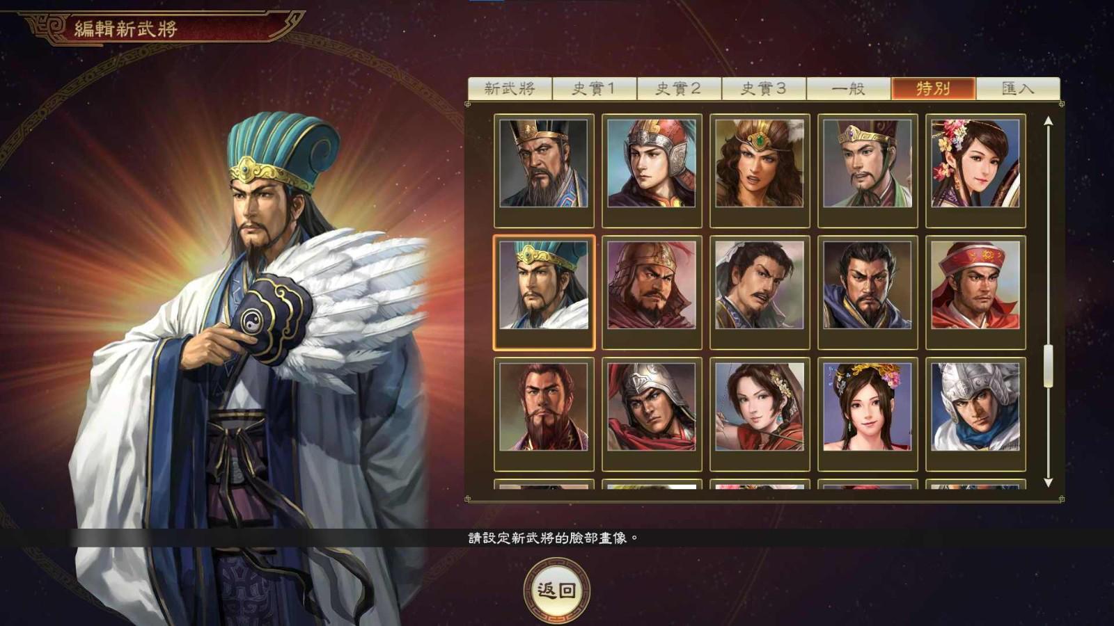 《三國志14威力加強版》2月免費更新與付費DLC上線
